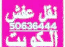 ابو مصطفى لنقل عفش فك نقل تركيب والمخيمات 50636444