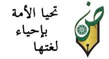 معلم أردني لغة عربية / صعوبات تعلم - تأسيس وتدريس المراحل الابتدائية والمتوسطة منهاج ( الكفايات).
