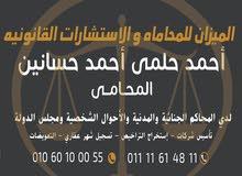 مؤسسة الميزان للمحاماة والاستشارات القانونية