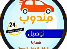 توصيل الطلبات لجميع مناطق البحرين فقط بدينا ر واحد