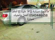 ماعندك سيارة ((افا عليك)) أبشر 0543446658 أتصل وتجيك سيارة