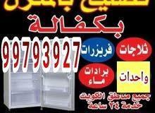 99793927تصليح بلميزل تلاجات  فريزات برداء ماء ابو حسن
