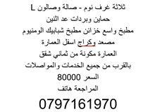 8th Circle neighborhood Amman city - 138 sqm apartment for sale