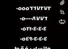 ارقام مميزه من شركة الاتصالات 05044444 و 050000 والمزيد
