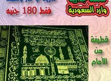 معلقة جدارية قطيفة وارد السعودية 180 جنيه فقط