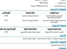 محاسبة سودانية تبحث عن عمل