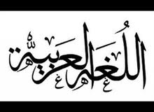 معام لغة عربية