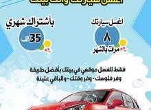 اغسل سيارتك 8 مرات في الشهر وانت بيتك مع الرواج