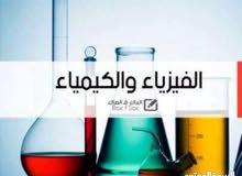 مدرس فيزياء و كيمياء للمرحلة الثانوية و المعاهد التطبيقية