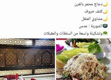وجبات افطار طيله شهر رمضان سفري وداخل المطعم الوجبات شامله سلطات والشوربه
