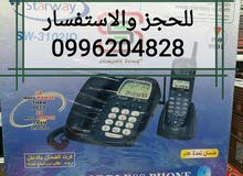 هاتف مع لاسلكي ستارويه