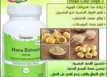 نبات الماكا maca منتج لضعف العلاقة الزوجية