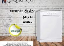 جلاية صحون اريستون 5 برامج مرش عدد 2 لون ابيض بسعر 260 دينار