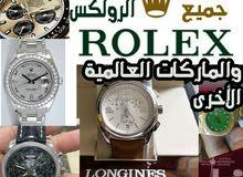 نشتري جميع انواع الساعات الرولكس الحديثة والقديمة والمعطلة واقلام المونت بلانك