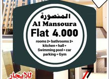 Apartment for rent in Mansoura (2 rooms + 2 bathrooms + 1 kitchen + 1 hall)