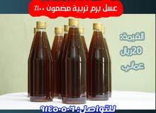 عسل برم تربية مضمون 100٪