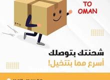 الشحن من امريكا إلى عمان