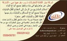 ديار الكنانة لمقاولات البناء ذ.م.م - دبي  - الشارقة