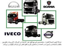 متخصصون في بيع قطع غيار الشاحنات الأوروبيةو قطع غيار التريلات الاوروبية