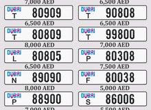 ارقام دبي مميزة