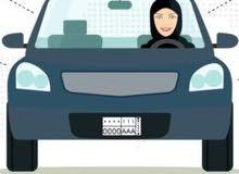 مطلوب سائقة (عنصر نسائي)