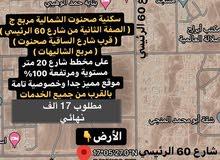 صحنوت الشماليه ثاني صف شارع 60 العام بالقرب سوق الرحمانيه
