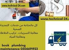لصيانة جميع انواع الأعطال المنزلية الصحية ولكهربائية وفلاتر الماء مضخات وسخانات