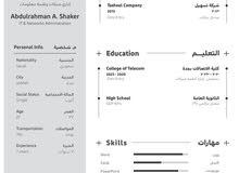 سعودي تخصص شبكات يبحث عن عمل