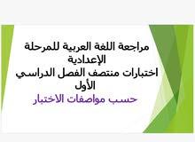 مراجعة ليلة الاختبار (لغة عربية)
