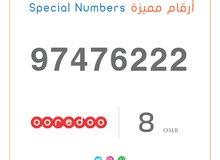 ارقام هواتف مميزة