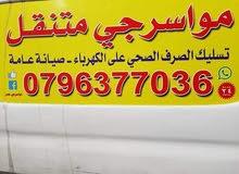 مواسرجي متنقل 24ساعه تسليك مصارف عالكهرباء تنظيف بويلرات مداوم يوم الجمعه