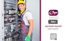 #دورة الكهرباء الصناعية (كلاسسيك كنترول) للتحكم بالأحمال الكهربائية #الدفعة((23))