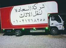 شركة نقل الأثاث والعفش