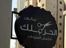 للبيع صالون نسائي في الجابرية