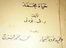 الرسول ص بقلم كاتب امريكي..نادر ومترجم 1946