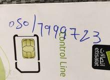 ارقام اتصالات مميزه بسعر مميز
