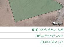 ارض للبيع من اراضي الحلابات الغربي حي ابو بكر حوض النواصف الغربي