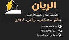 برج العرب الجديدة الإسكندرية