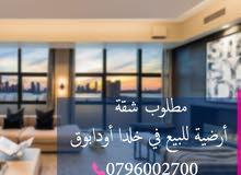 مطلوب شقة ارضية للبيع في خلدا او دابوق