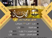 عرض اسعار فندق جوهرة ديار محبس الجن مكة