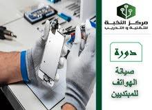 دورة تدريبية للمبتدئين في صيانة الهواتف وأجهزة الواي_ماكس