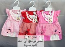 ملابس اطفال باقل الاسعار
