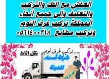 اسماء المدنيه النقل العفش الي جميع أنحاء المملكه السعودية