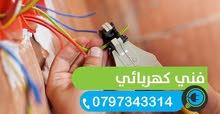 الخطاب للخدمات الكهربائية للمنازل والمشاريع ،إتقان العمل و جودة عالية وأسعار منافسة - 24 ساعة