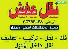 ابوعلىً الجهراء60765458لنقل العفش جميع مناطق الكويت