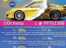 غسيل وتلميع السيارات 99761588