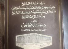 كتاب التاريخ و المؤرخون