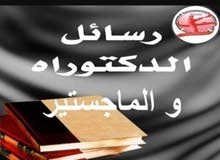 مدققة لغوية لتدقيق الرسائل الجامعية والكتب والروايات