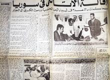 صحيفة الخليج العدد 1