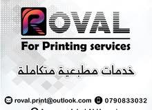 مطبعة دعاية وإعلان (كـــافة المطبوعات والخدمات الدعائية)